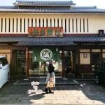 素敵なナンタケットバスケット教室東京品川姫路ゆみぱん6オペラ阿闍梨餅